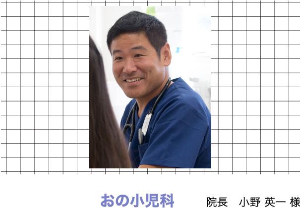 おの小児科 院長 小野英一様